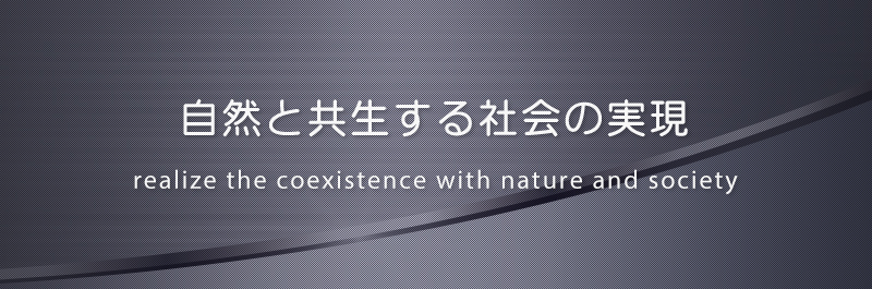 自然と共生する社会の実現 realize the coexistence with nature and society